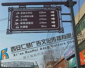 白水县旅游标识牌