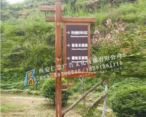 丹凤桃花谷生态区标牌