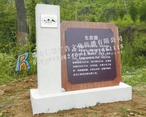 丹凤桃花谷生态区标识牌