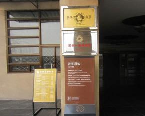 汉阳陵景区导示牌