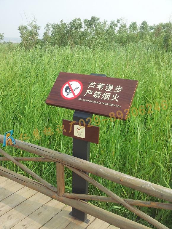 园林景区标识牌