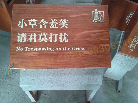 陕西园林景区标识牌