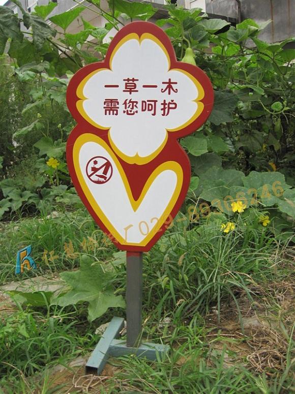 银川园林景区标识牌