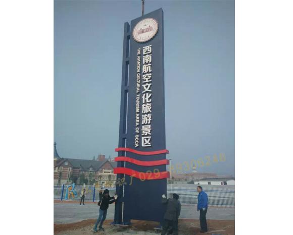 西宁景区标识牌