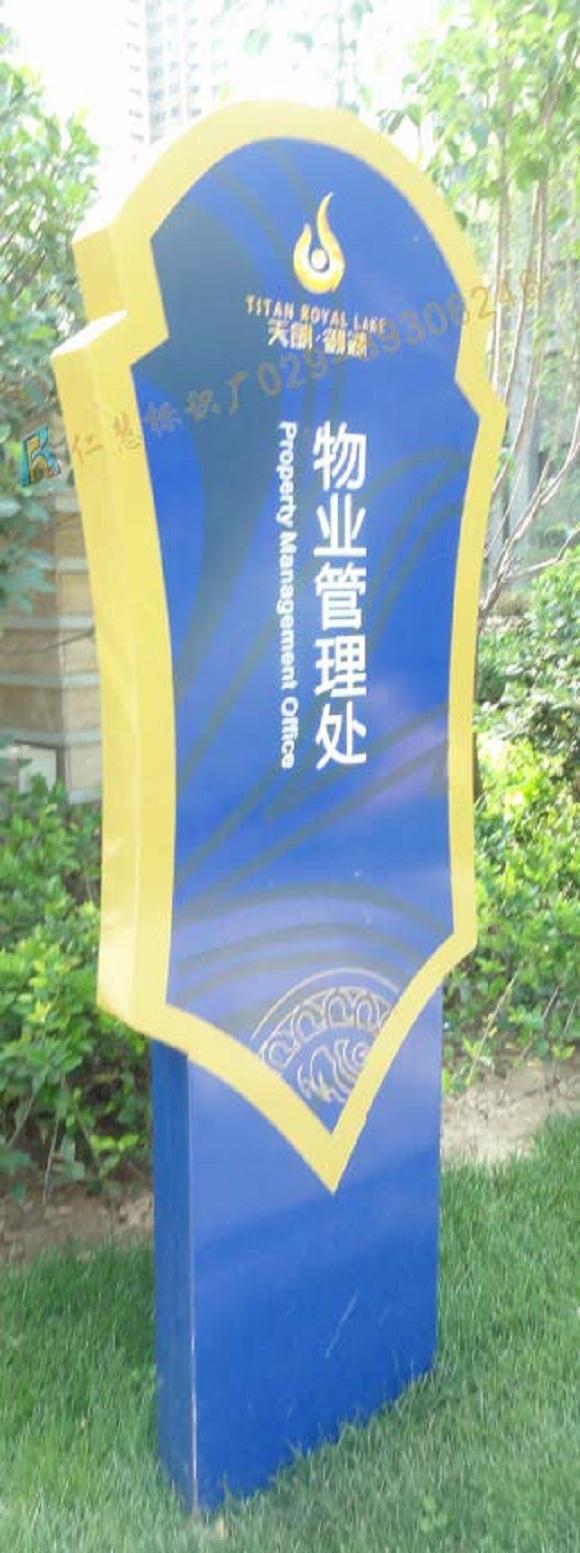 北京房地产标识牌