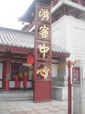 陕西文明标识牌