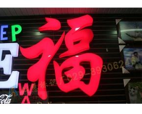 北京广告牌灯箱