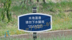 甘肃园林景区标识牌