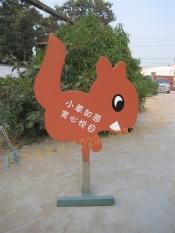 河北园林景区标识牌